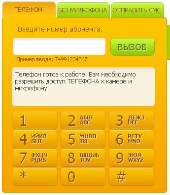 Бесплатный мобильный сайт знакомств табор 5